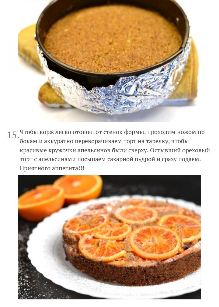 Ореховый торт с апельсинами, изображение №6