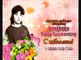 12-11-18 Тимерову от сестры