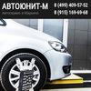 """Автоюнит"" - автосервис : ул. Нижние Поля 27 с.2"