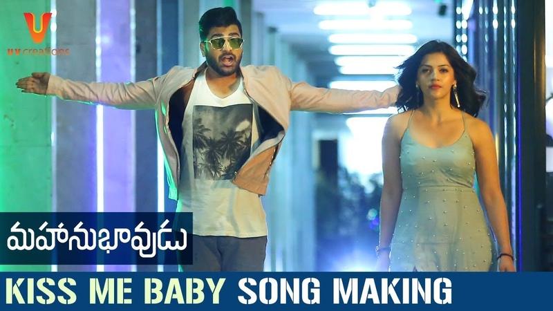 Kiss Me Baby Song Making Mahanubhavudu Telugu Movie Sharwanand Mehreen Thaman S Maruthi