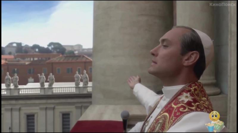 Смотреть сериал Молодой Папа The Young Pope 1 2 сезон 1 серия все серии в хорошем качестве cthbfk vjkjljq gfgf 1 2 ctpjy трейлер