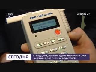В ГИБДД предлагают вдвое увеличить срок наказания для пьяных водителей - Москва 24