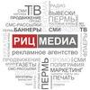 РИЦ МЕДИА - рекламное агентство в Перми