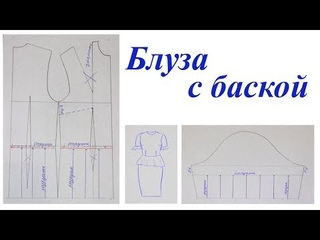 Моделируем блузку с баской и рукав с воланом
