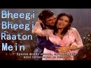 Bheegi Bheegi Raaton Mein Ajnabee 1974 рус суб