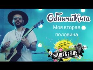 ОБНИМИ КИТА - Моя вторая половина live НАШЕСТВИЕ 2018