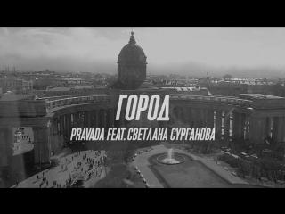 Pravada feat. светлана сурганова «город» /live from «зингеръ»/