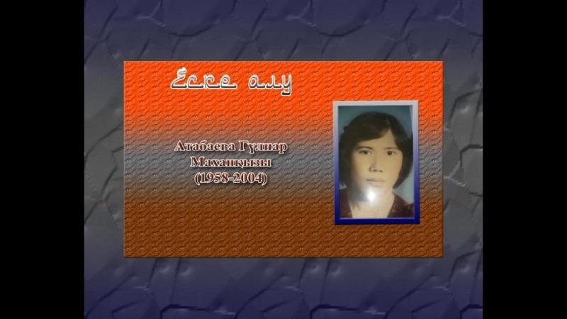 Еске алу Атабаева Гүлнар Маханқызы 1958 2004