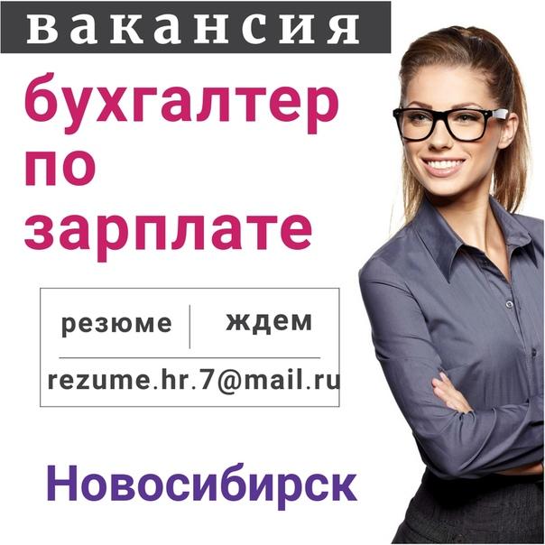 Вакансия бухгалтер по заработной плате заполнить бухгалтерский баланс онлайн