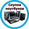 Скупка ноутбуков техники Нижний Новгород ломбард