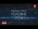 Покрокова деокупація голова МВС Аваков вважає що реінтегрувати Донбас потрібно поступово