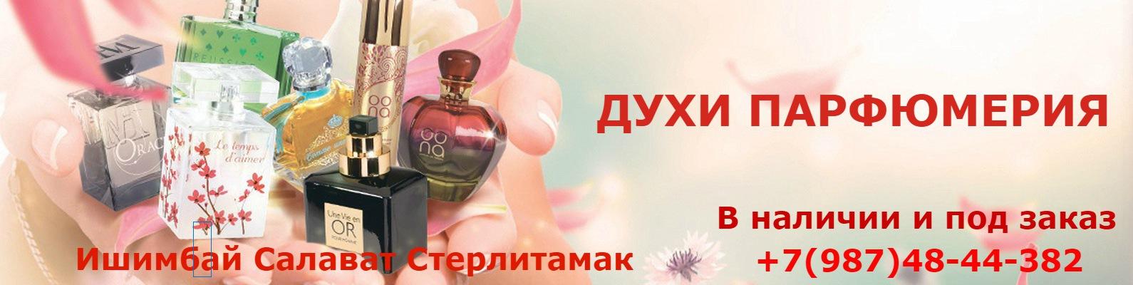 Заказать Духи В Интернет Магазине Недорого Беларусь