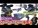 War Robots - Обновление 3.9! Роботы: Bulwark, Falcon. Оружие: Exodus, Spark