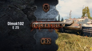 EpicBattle #92: Dimok102 / E 25 World of Tanks