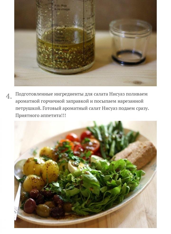 Салат из тунца, овощей и яиц Нисуаз, изображение №3