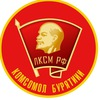 Комсомол Бурятии | ЛКСМ РФ