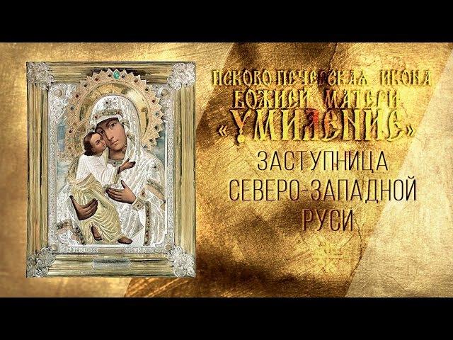 Заступница Северо Западной Руси 20 октября день Псково Печерской иконы Божией Матери Умиление