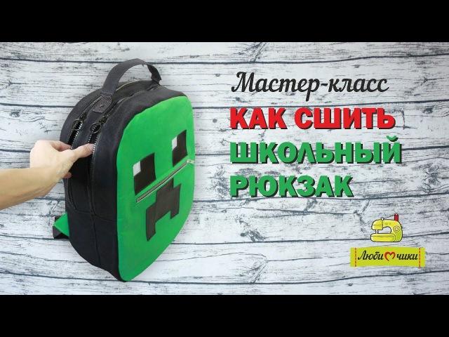 Как сшить школьный рюкзак своими руками Любимчики