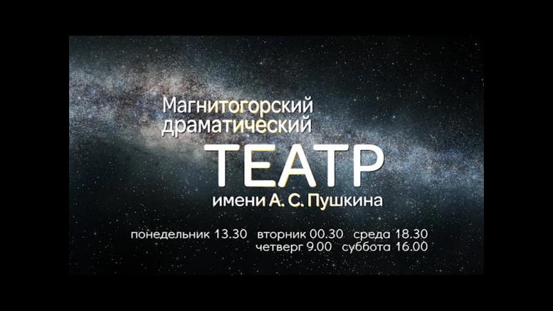 Театральный проект на телеканале СТС, совместно с Магнитогорским драматическим театром имени Пушкина.
