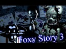 SFM FNAFFoxy story 3 Puppet song