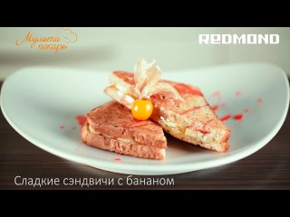 Сладкие сэндвичи с бананом, вкусный рецепт для мультипекаря REDMOND RMB-M601