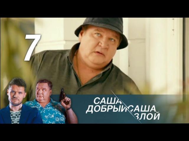 Саша добрый Саша злой Серия 7 2017 Детектив @ Русские сериалы