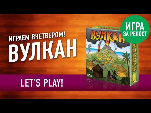 Настольная игра «ВУЛКАН». Играем! Let's Play Eruption board game