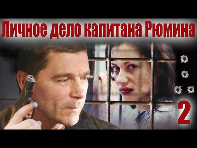 Личное дело капитана Рюмина - 2 серия (2009)