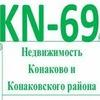 KN-69 Недвижимость Конаково и Конаковского р-на