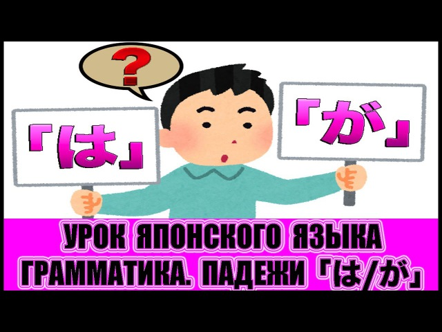 Грамматика. Разница между падежами 「は」и「が」. Урок японского языка. JLPT N5, N4