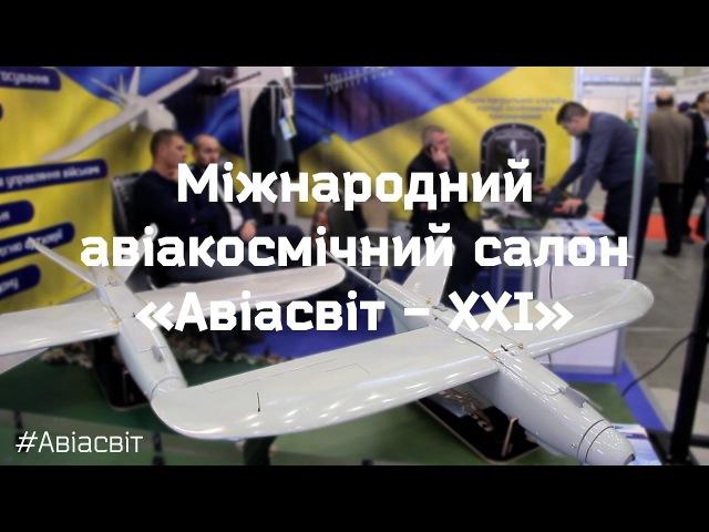 Міжнародний авіакосмічний салон «Авіасвіт - XXI»