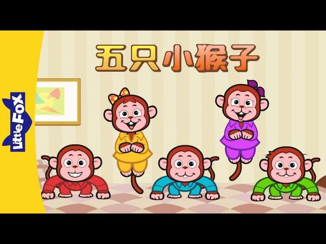 Песенка про пять маленьких обезьянок