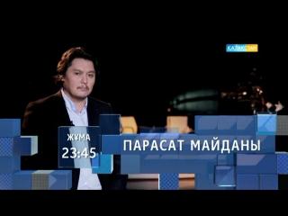 Жма 23:45-те Сламбек Туекел мен Елзат Ескендр Парасат майданында