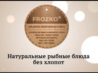 """Лосось с сыром """"Чеддер"""" и крокетами, ТМ FROZKO, производитель """"Хороший вкус"""""""