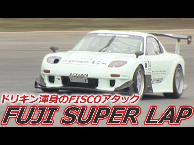 V OPT 114 ③ ドリキン渾身のFISCOアタック FUJI SUPER LAP 2003 7 Keiichi Tsuchiya's Attack 6