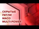 Монтаж пластиковых окон с фурнитурой МАСО MULTI-POWER!Правильная установка откосов н