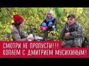 Смотри не пропусти! Копаем с Дмитрием Мусихиным!