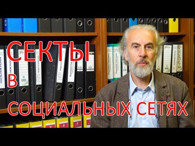 Вербовка в секты через социальные сети Александр Леонидович Дворкин