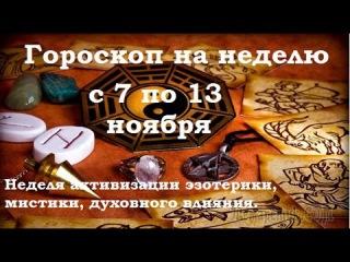 Гороскоп с 7 по 13 ноября Ванга в ноябре  Неделя активизации эзотерики,мистики. фишки
