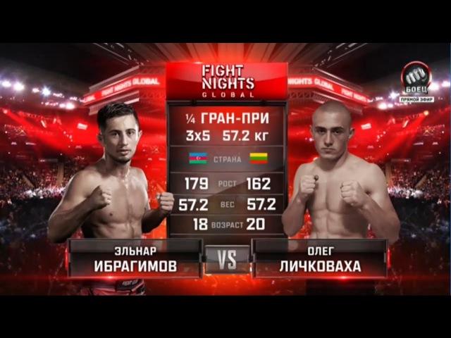 Эльнар Ибрагимов vs Олег Личковаха Elnar Ibragimov vs Oleg Lichkovakha