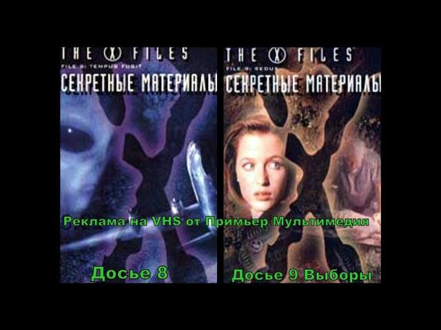 Секретные Материалы Досье 8 и 9 Рекламы на VHS от Премьер