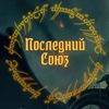 """Полигонная игра """"Последний союз"""""""