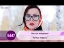 Рустем Муртазин - Алтын яфрак   HD 1080p