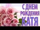 Поздравления с Днем Рождения для Катерины. Видео открытка на День Рождения Кати