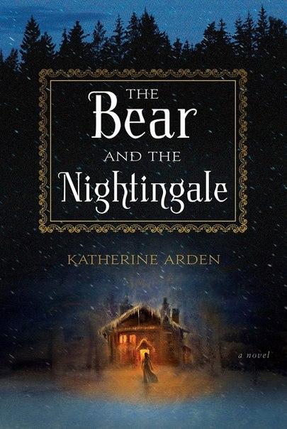 Katherine Arden TheBearandtheNightingale