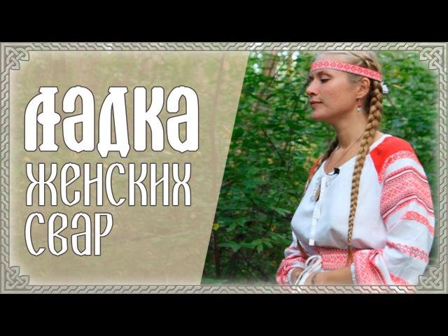 Катерина Веста Ладка женских свар