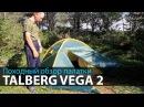 Походный обзор палатки Talberg Vega 2 Походное снаряжение Что взять в поход
