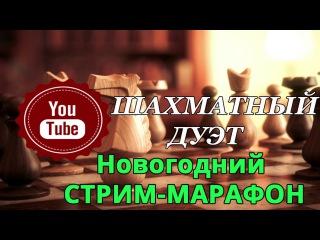 Шахматный новогодний стрим-марафон. День 7