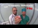 Диагноз установить парктроник в зад Дневник доктора Жестокова 2 Прикольный врач в больнице