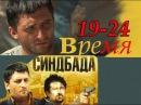 Шпионский,приключенческий боевик,Фильм ВРЕМЯ СИНДБАДА,серии19-24,увлекательный про секретных агентов
